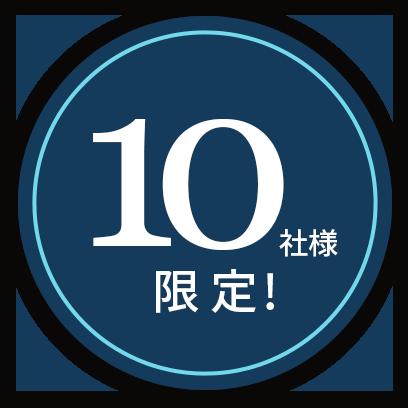 10社様限定